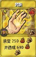 宝藏卡-焚祭