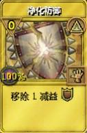 宝藏卡-净化防御
