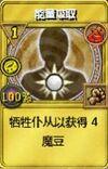宝藏卡-能量吸取(Z-忠实伙伴卡牌包)