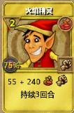 宝藏卡-火焰精灵