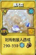 宝藏卡-暴风雪