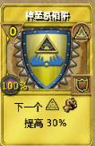 宝藏卡-神圣系陷阱
