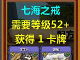 Q-七海之戒