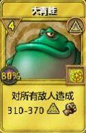 宝藏卡-大青蛙