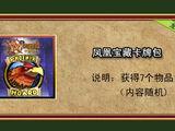 F-凤凰宝藏卡牌包
