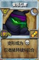 变形忍者-56