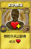 宝藏卡-生命值虹吸