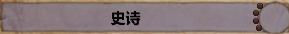 史诗(竞技)