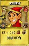 宝藏卡-火焰精灵(R-忍者的绝杀卡牌包)