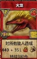 魔法-火龙