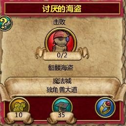 任务-讨厌的海盗2