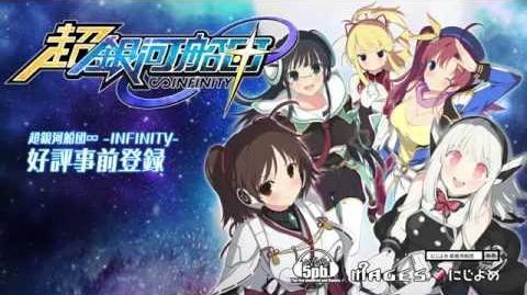 超銀河船団∞ -INFINITY-