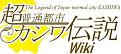 Kashiwa Wiki
