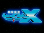 Chousei Kantai Sazer-X