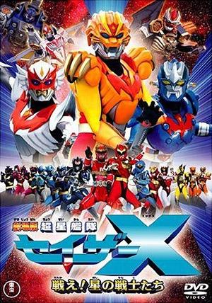 Sazer X The Movie: Fight! Star Soldiers! | Chouseishin Wiki