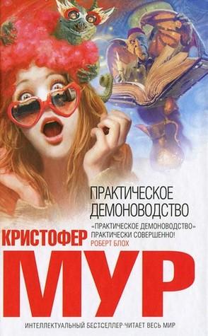 File:PDRussian.jpg