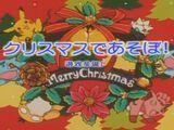 Christmas Night (Pokémon)