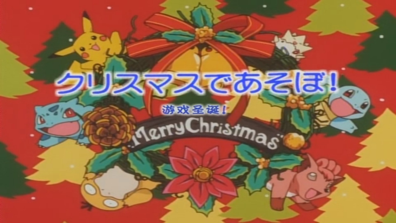 Pokemon Christmas.Christmas Night Pokemon Christmas Specials Wiki Fandom