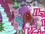 Hey, Hey It's Knishmas!