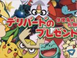 Pikachu's Winter Vacation: Delibird's Dilemma
