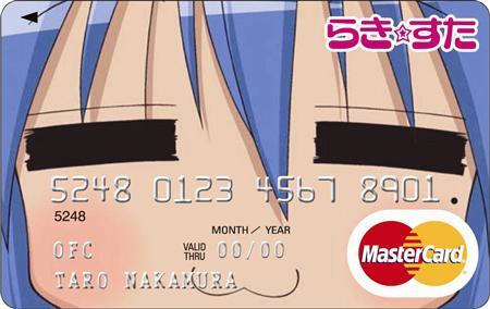 File:Lucky Star Credit Card.jpg