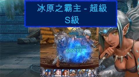 時空之門 S級 冰原之霸主 - 超級 奧林水神與墮天使好強! Blood Magic Water - EX S Rank-0