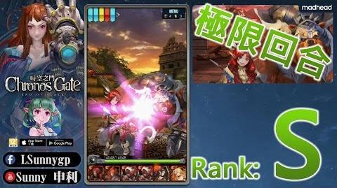 -S級示範-火希隊破焰谷之巨獸超級 - 血祭界限 · 火 - 時空之門 Chronos Gate
