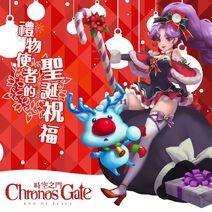 【《時空之門》「禮物使者的聖誕祝福」慶祝活動】