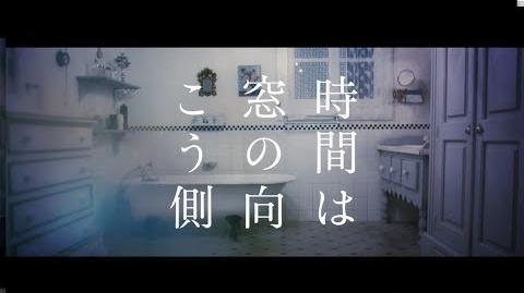 【やなぎなぎ】「時間は窓の向こう側」 PV