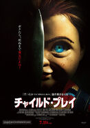 Childs-play-2019-japanese-movie-poster