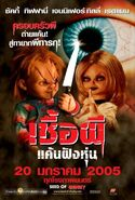 Seed-of-chucky-thai-movie-poster