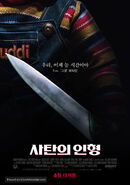 Childs-play-south-korean-movie-poster