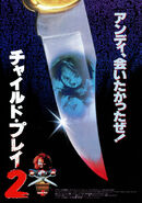 Childs-play-2-japanese-poster