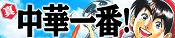 Chūka Ichiban! Wiki