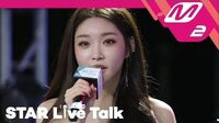 KCON 2018 LA X M2 STAR Live Talk - 청하(CHUNG HA)