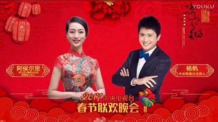 2017央视春晚主持全阵容曝光 朱军董卿喜庆拜年