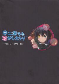 Chuunibyou Demo Koi Ga Shitai! Illustration Works