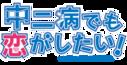 Wiki Chuunibyou Demo Koi Ga Shitai