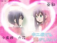 WTF Rikka Takanashi ♥ Kazari Kannagi (Our love is possible)