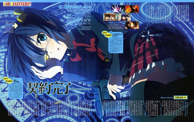 File:Chuunibyou demo Koi ga Shitai! For Beginners.jpg