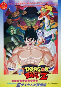 Dragon Ball Z El super guerrero Son Goku-758634681-large