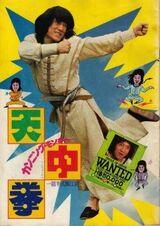 El aprendiz de Kung Fu