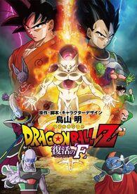Dragon Ball Z Resurrection F-911759024-large