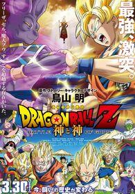 Dragon Ball Z La batalla de los dioses-627497955-large
