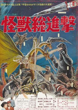 Destroy all monsters-1-