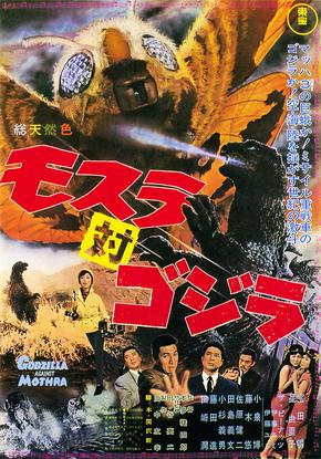 Mothra vs. Godzilla Poster A-1-