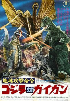 Godzilla vs Gigan 1972-1-