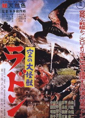 Rodan poster