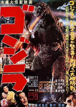 Gojira 1954 Japanese poster-1-