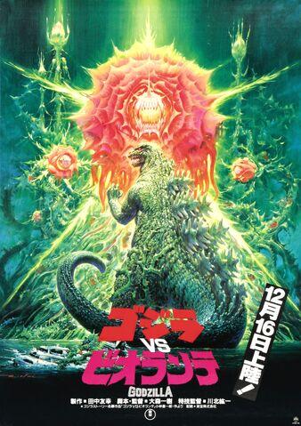 Godzilla vs biollante poster-1-